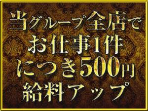 アンテナ500×375-2