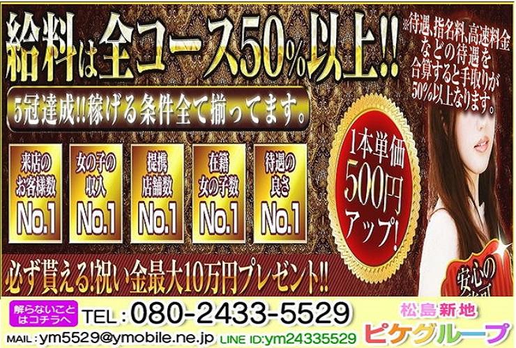 自民党の総裁選で世情不安も重なってなかなか景気も好転しませんが・・・・風俗もえらい迷惑な惨状ですな・・・地道にコツコツ頑張って行けば道は~ひらけると信じたい・・・・九条松島新地でお店探しをするなら、松島新地 求人サイト【ピケグループ】matsushimashinchi.biz/#home-slider 超高額アルバイト情報  松島新地の超優良店の求人サイト【Antenna】未経験の女の子の為の求人センター 松島新地の求人・地域情報ならお任せください。松島の魅力を余さずお伝えします!サポートも充実していますので未経験の方も安心してお問い合わせ下さい!