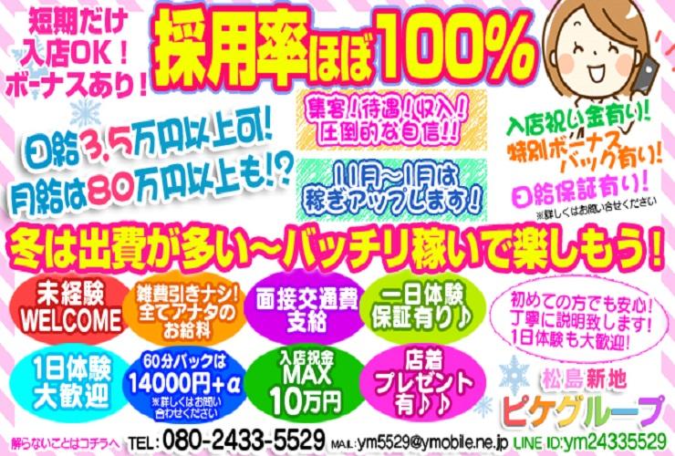謹賀新年本年も松島新地求人はピケグループで!! 宜しくお願い致します。体験も3日連勤ならお年玉進呈(^^)/