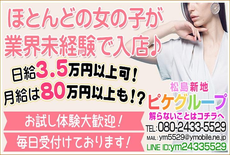 松島新地でガッチリ稼げるピケgroup新春4月~5月~6月は手取りが超増えます!!この月回りの三カ月は年間当して最高に安定して超稼げますしかも体験時も保証制度御座います是非一緒にピケグループで楽しく稼ぎませんか!!