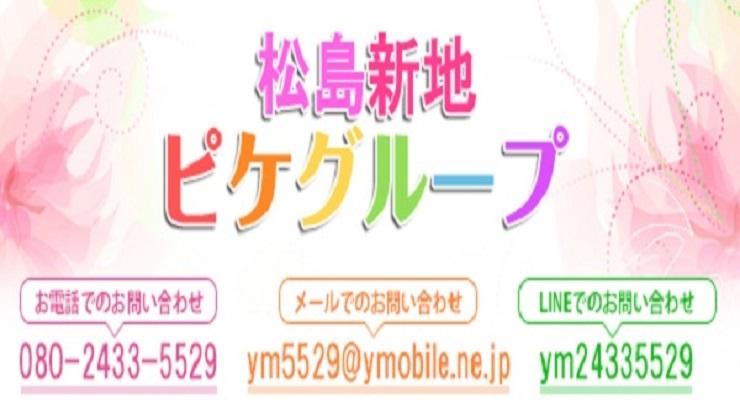 松島新地求人♪(メイン通り)女の子募集しています!